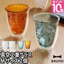 グラス BRUNO ブルーノ ダブルウォールグラスセット Mサイズ 280ml 2個入り コップ タンブラー 耐熱ガラス 2重 2層 クリア 透明 ギフト