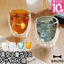グラス BRUNO ブルーノ ダブルウォールグラスセット Sサイズ 150ml 2個入り コップ タンブラー 耐熱ガラス 2重 2層 クリア 透明 ギフト