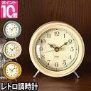 置き時計 エアリアルレトロミニ 置時計 テーブルクロック アナログ 時計 おしゃれ アンテイーク rimlex(リムレックス) T-688-GR T-688-WH T-688-Y