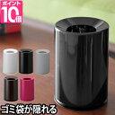 ゴミ箱 ideaco(イデアコ) mini TUBELOR(ミニ チューブラー)ダストボックス ゴミ袋が見えない おしゃれ インテリア