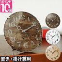 置時計/壁掛け時計 パドメラミニ オールド 置き掛け兼用 時計 レトロ おしゃれ アナログ ウォールクロック W-614 remlex(リムレックス)