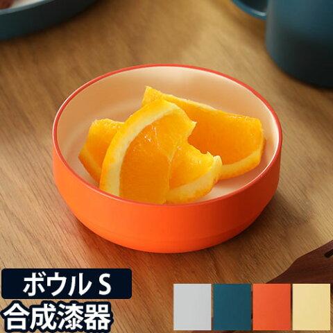 子ども用食器 キッズディッシュ ボウル スタンダード S tak. KIDS DISH キッズプレート お椀 小鉢 器 丸型 ベビー かわいい シンプル 出産祝い 日本製
