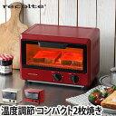 オーブントースター 【3つから選べるおまけ特典】 recolte レコルト コン