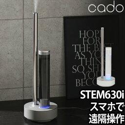 加湿器 カドー 【選べる特典】 cado STEM630i 上面給水 超音波式加湿器 加湿機 <strong>加湿空気清浄機</strong> Wi-Fi 遠隔操作 アロマ 大容量タンク 抗菌ミスト 空気清浄 白 ホワイト HM-C630i