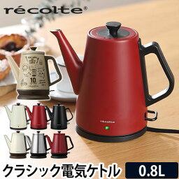 <strong>電気ケトル</strong> 【スポンジワイプのおまけ特典】 レコルト クラシックケトル クレール RCK-3 リーブル RCK-2 recolte ステンレス やかん おしゃれ コーヒー