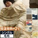 毛布 吸湿発熱+2℃ モフア mofua×AQUA プレミアムマイクロファイバー毛布 シングル タイ...