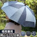 日傘 岡山デニム 晴雨兼用傘 ハンドメイド 日本製 国産 傘 長傘 UVカット セルビッチデニム レディース メンズ プラスリング +RING
