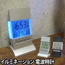 目覚まし時計 めざましどけい  RCイルミネーションクロック 温度計・スヌーズ機能付アラーム電波時計