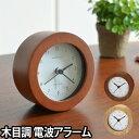 電波時計/目覚まし時計 アラームクロック モルトー アナログ ミニ 置時計 目覚し時計