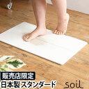 バスマット soil(ソイル) GEM ...