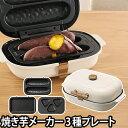焼きいもメーカー焼き芋メーカー ベイクフリー レシピ付き 焼きおにぎり ホットプレート 焼き芋器 焼き芋鍋ホットサンドメーカー SOLUNA ソルーナ TFW-103