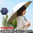 日傘 折りたたみ傘【もれなく乾燥剤2個】TEIJIN ティー...