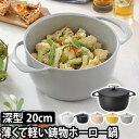 琺瑯鍋 燕三条製 超軽量2.2kg 【選べ�