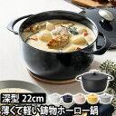 琺瑯鍋 日本製 超軽量2.7kg 【選べる�