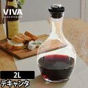 デキャンタ VIVA レギュラーデキャンタ デカンタ ワイン...