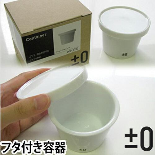 ±0(プラスマイナスゼロ)フタつき容器Container陶器シュガーポット食器白ホワイト