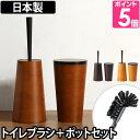 トイレブラシ ダスパースタイル dustper style トイレブラシ&ポットセット サニタリーボックス フタ付き 掃除用品 木目調デザイン 日本製