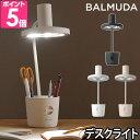 デスクライト 【オリジナル色鉛筆の特典】 BALMUDA T...