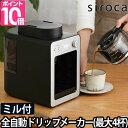 コーヒーメーカー ミル付き 全自動 おしゃれ ガラス容器 ドリップ 保温 シロカ