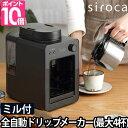 コーヒーメーカー ミル付き 全自動 カフェばこ ステンレスサーバー ステンレス