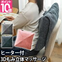 マッサージクッション ルルドプレミアム マッサージクッション 3Dもみ AX-HCL310 ルルド マッサージ機 マッサージ器 マッサージ 足 首 肩 脚 枕 プレゼント コンパクト おしゃれ