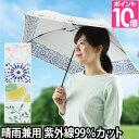 折りたたみ傘 晴雨兼用傘 ヒートカットライト 日傘 折り畳み...
