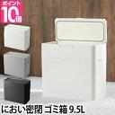 ゴミ箱 ごみ箱 密閉 ふた付き シールズ9.5 密封ダストボックス 9.5L 臭わない プラスチック LBD-01 スリム デザイン シンプル ワンタッチ 縦型 見えない サニタリーボックス トイレ