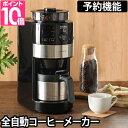 コーヒーメーカー【選べるオマケA特典あり】siroca コー...