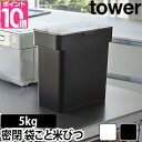 米びつ 密閉 袋ごと米びつ タワー tower 5kg 計量カップ付 収納 おしゃれ シンプル ホワイト ブラック
