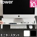 PCスタンド モニタースタンド タワー tower モニターラック オフィス デスク おしゃれ 北欧 整理 整頓 収納 Apple iMac ホワイト ブラック