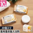 入浴剤 薬用重炭酸入浴剤 ナチュラルバス 20個入り 炭酸湯 中性 重炭酸イオン 無香料 無着色 入浴料 Natural Bath