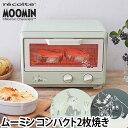 オーブントースター recolte レコルト コンパクトオーブン ムーミン グリ