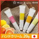 媛香蔵 モイスチャーハンドクリーム 20g 愛媛産柑橘の香り 柚子 伊予柑 紅まどんな 瀬戸内檸檬