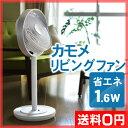 【送料無料】【扇風機/サーキュレーター】【もれなく扇風機カバー】【選べるオマケB特典あり】カモメリビングファン DCリビングファン SLKF-281D アロマ 卓上扇風機 カモメ扇風機 かもめ リビング扇風機