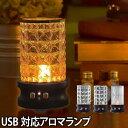 楽天セレクトショップ・AQUA(アクア)アロマライト nobLED candle bijou ノーブレッドキャンドル ビジュー アロマ フレグランス 宝石 ダイアモンドカット コードレス USB