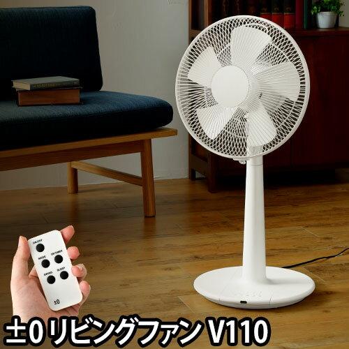 【セール】扇風機 おしゃれ ±0 プラスマイナスゼロ リビングファン XQS-V110 タイマー 首振り角度調整 リモコン [ ±0 リビングファン XQS-V110 ]