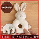 オーガニック/おもちゃ 天衣無縫 がらがら ガラガラ オーガニックコットン100 ぬいぐるみ 日本製