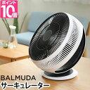 サーキュレーター バルミューダ GreenFan Cirq 扇風機 BALMUDA グリーンファン ...
