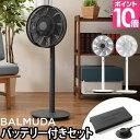 バルミューダ ザ グリーンファン コードレス モデル 扇風機 +専用バッテリー BALMUDA The GreenFan 日本製 寝室 静音