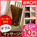 【ポイント10倍】【送料無料】【マッサージクッション