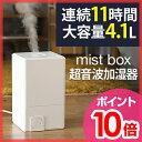 加湿器 卓上 オフィス【もれなく温湿時計モルト】ミストボックス mist box...