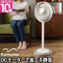 扇風機 おしゃれ DCモーター 【扇風機カバー+温湿時計モルトのオマケ特典】 カモメファン 04 リビングファン ULKF-1281D kamomefan リモコン付き アロマ対応 DC 首振り 背が高い カモメ扇風機 かもめ d-design