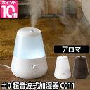 ±0(プラスマイナスゼロ) 超音波加湿器 C011 【高機能...