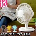 扇風機 ±0 プラスマイナスゼロ コンパクトファン A220 卓上扇風機 小型 サーキュレーター[ ±0 コンパクトファン XQS-A220 ]