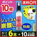 【ポイント10倍】【炭酸水メーカー】【送料無料】【炭酸カート...