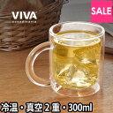 【セール】グラス/マグカップ VIVA ダブルウォール クリ...