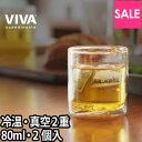 【セール】グラス VIVA ダブルウォール ストレートグラス...