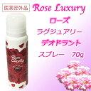 薬用 ローズデオドラントスプレー70g 医薬部外品 Rose...