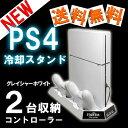 スタンド コントローラー PlayStation グレイシャーホワイト
