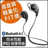 送料無料 イヤホン Bluetooth イヤホン 高音質 イヤホン ワイヤレス スポーツ 防水 ブルートゥースイヤホン Bluetooth 4.0 ランニング 通話 スポーツ用 ワイヤレスイヤホン 音楽 マイク iPhone スマホ ブルートゥース イヤホン